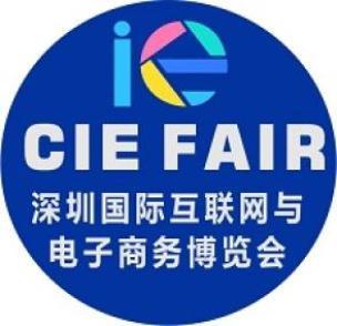 2016年第二届深圳国际互联网与电子商务博览会