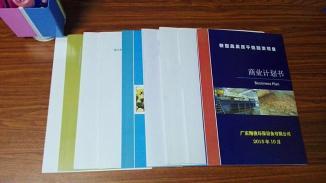 广州最可靠撰写可行性研究报告商业计划书公司