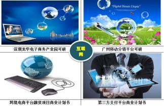 广州商业计划书编写广州商业计划书编制公司