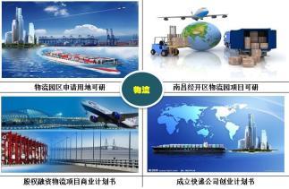 广州可行性分析报告编制公司