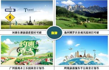 广州代写可行性报告公司代写广州可行性研究报告