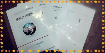 广州可行性研究报告公司提供纸质盖章