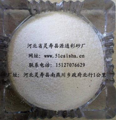 河北真雪花白彩砂价格,山东石漆彩砂厂家,江苏天然彩砂厂