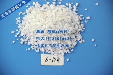 河北喷砂除锈石英砂价格,北京污水处理石英砂,天津石英砂滤料