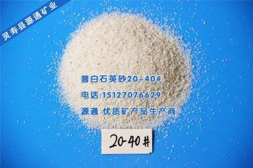 北京污水处理石英砂厂家,天津石英砂滤料,净水材料石英砂