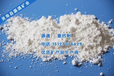保定重钙粉,超白钙粉,高钙粉供应厂家直销