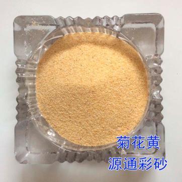 源通40-80目菊花黄彩砂,2016年天然彩砂出厂价格