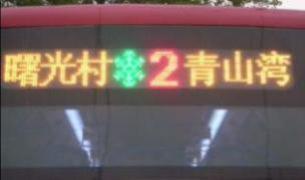 公交车LED线路牌
