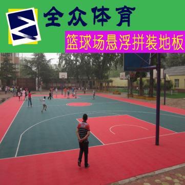 全众体育篮球场悬浮式拼装地板|运动拼装地板|地垫
