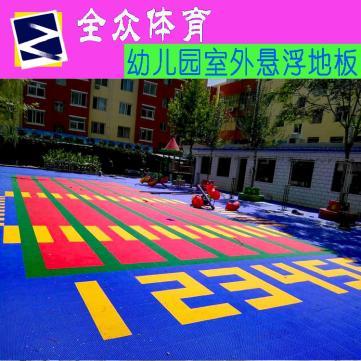 全众体育运动型防滑耐磨悬浮式拼装地板