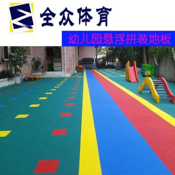 石家庄全众体育健康环保幼儿园拼装地板