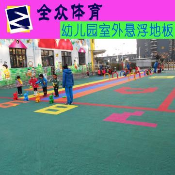 全众体育拼装地板 篮球场地板 幼儿园拼装地板
