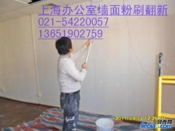 上海浦东二手房翻新 旧房翻新 墙面修补 粉刷涂料