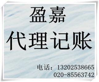 广州税务筹划、广州税务清算、广州代理申报纳税、