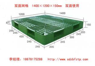 黑龙江塑料托盘
