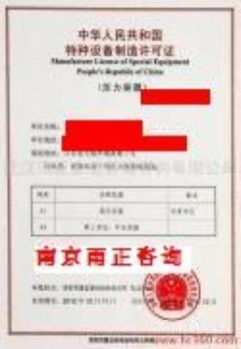 申请铝合金无缝气瓶生产资质所需时间咨询