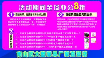 中秋节-金香江名家具让利促销大放价!