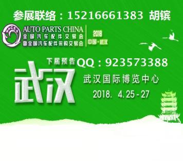 2018武汉全国汽配会_武汉全国汽配展