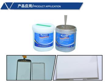 锐新科镭射银浆RL-1309C-LD-2A/导电性好/超细回路导线