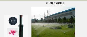 郑州 Min8地埋旋转喷头