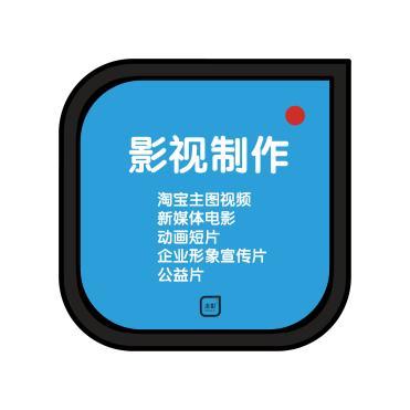 杭州影视制作杭州高清影视制作杭州企业宣传片杭州宣传片制作杭州影视公司杭州广告片