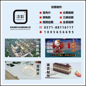 杭州淘宝视频拍摄微信视频杭州产品视频哪家好杭州企业宣传片收费标准