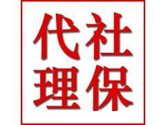 上海人力资源外包公司,社保代理,劳务派遣,猎头