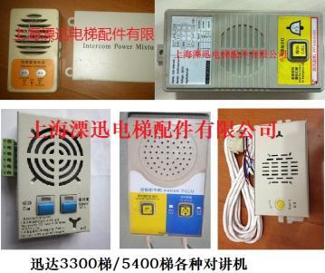 供应迅达电梯配件/迅达3300对讲机以及电源