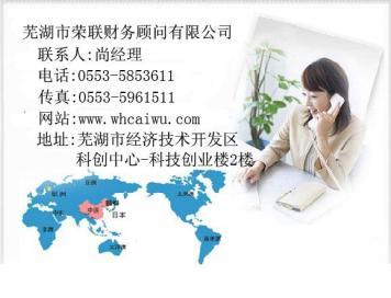 芜湖公司注册、芜湖公司变更、芜湖公司年检服务