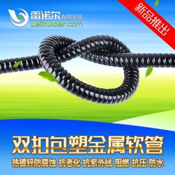 双扣PVC金属软管