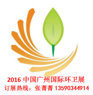 2016中国广州市容环卫展