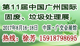 2016第十一届广州国际固废、垃圾处理及资源再生展览会