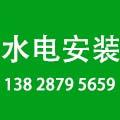 深圳深广艺水电安装公司