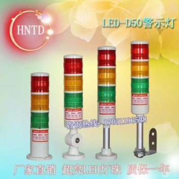 供应HNTD三色多层警示灯筒式加蜂鸣机床指示灯