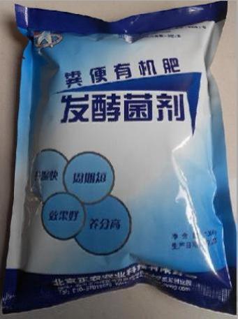 正农猪粪发酵剂菌种 猪粪发酵剂 猪粪腐熟剂