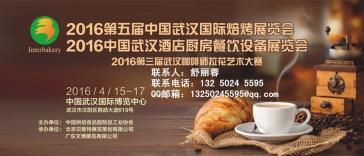 2016第五届武汉国际焙烤展览会