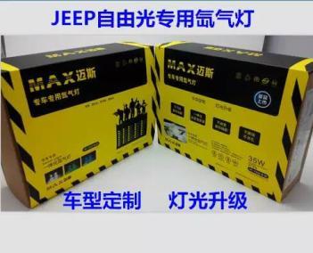 MAX迈斯JEEP自由光专车专用一体化氙气灯9012疝气灯