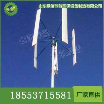 厂家直供 垂直轴风力发电机