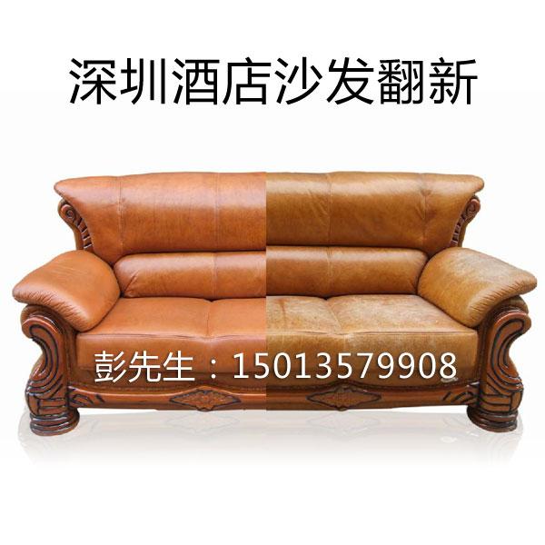 深圳酒店沙发翻新维修公司