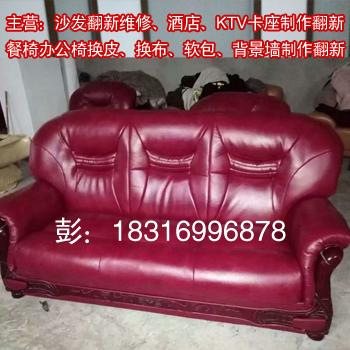 深圳龙岗沙发翻新