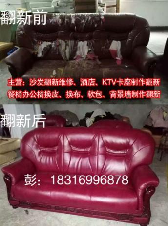 深圳沙发翻新保养的三要六不要