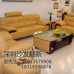 深圳福田沙发翻新专业维修厂家