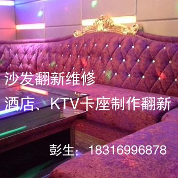 深圳ktv沙发翻新厂家