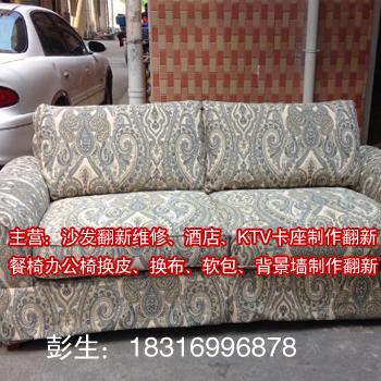 深圳沙发翻新哪家好