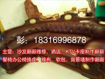 深圳沙发翻新换皮