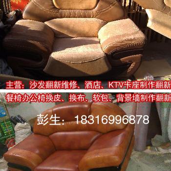 深圳南山沙发翻新