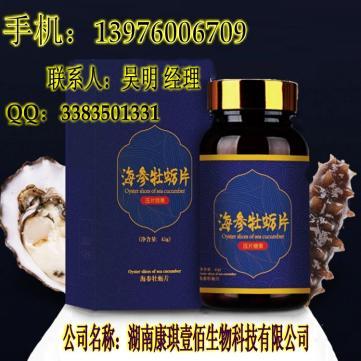 专业生产牡蛎压片加工贴牌OEM|ODM生产企业