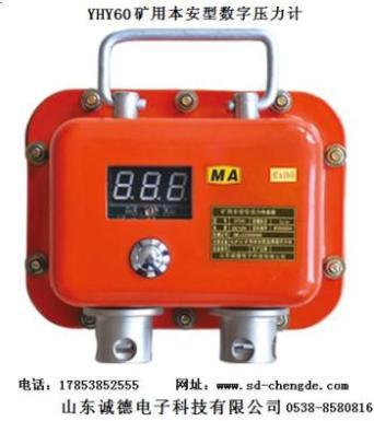 YHY60矿用本安型数字压力计