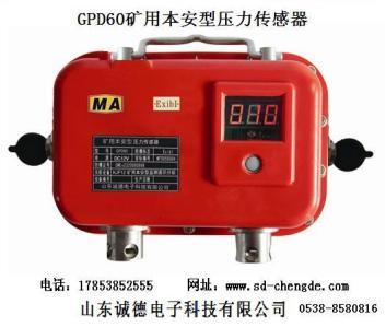 GPD60矿用本安型压力传感器