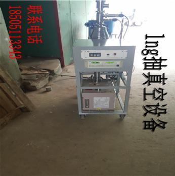 抽真空设备哪家好 就找江苏华东专注lng抽真空设备5年